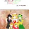 秋姉妹と3人娘