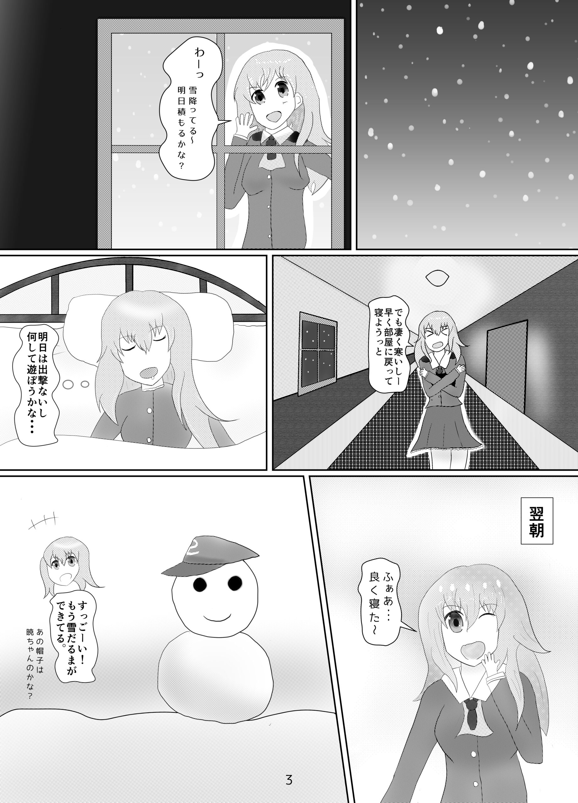 suzuya3