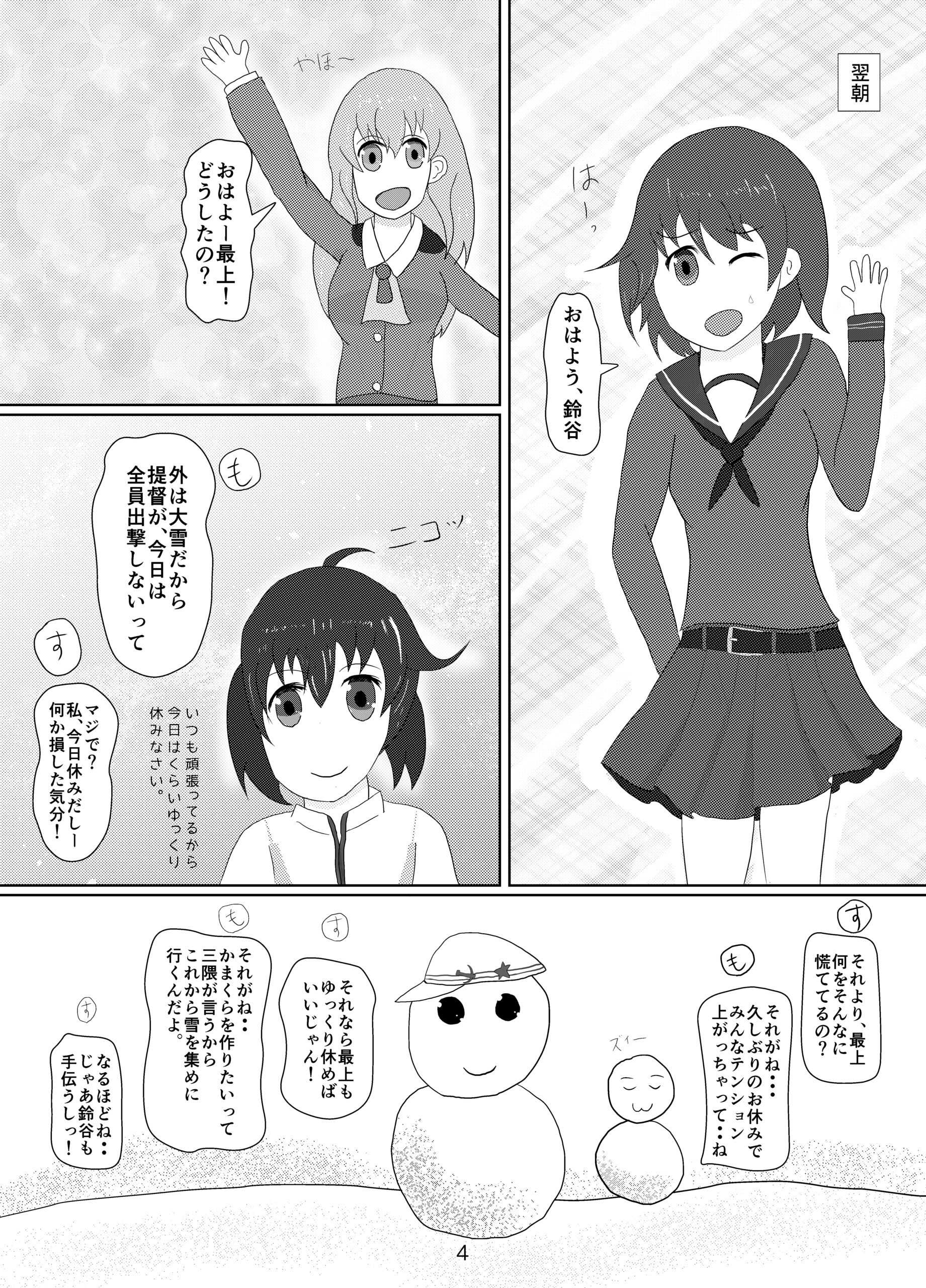 suzuya4