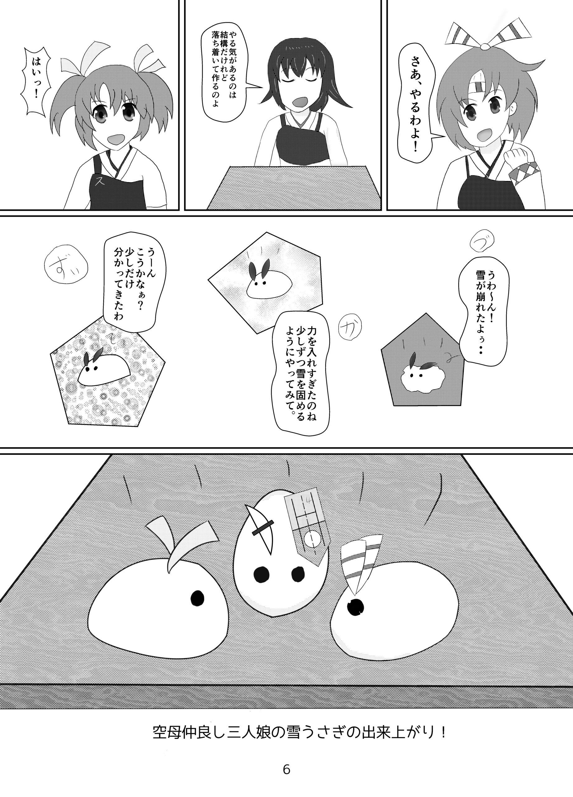 suzuya6