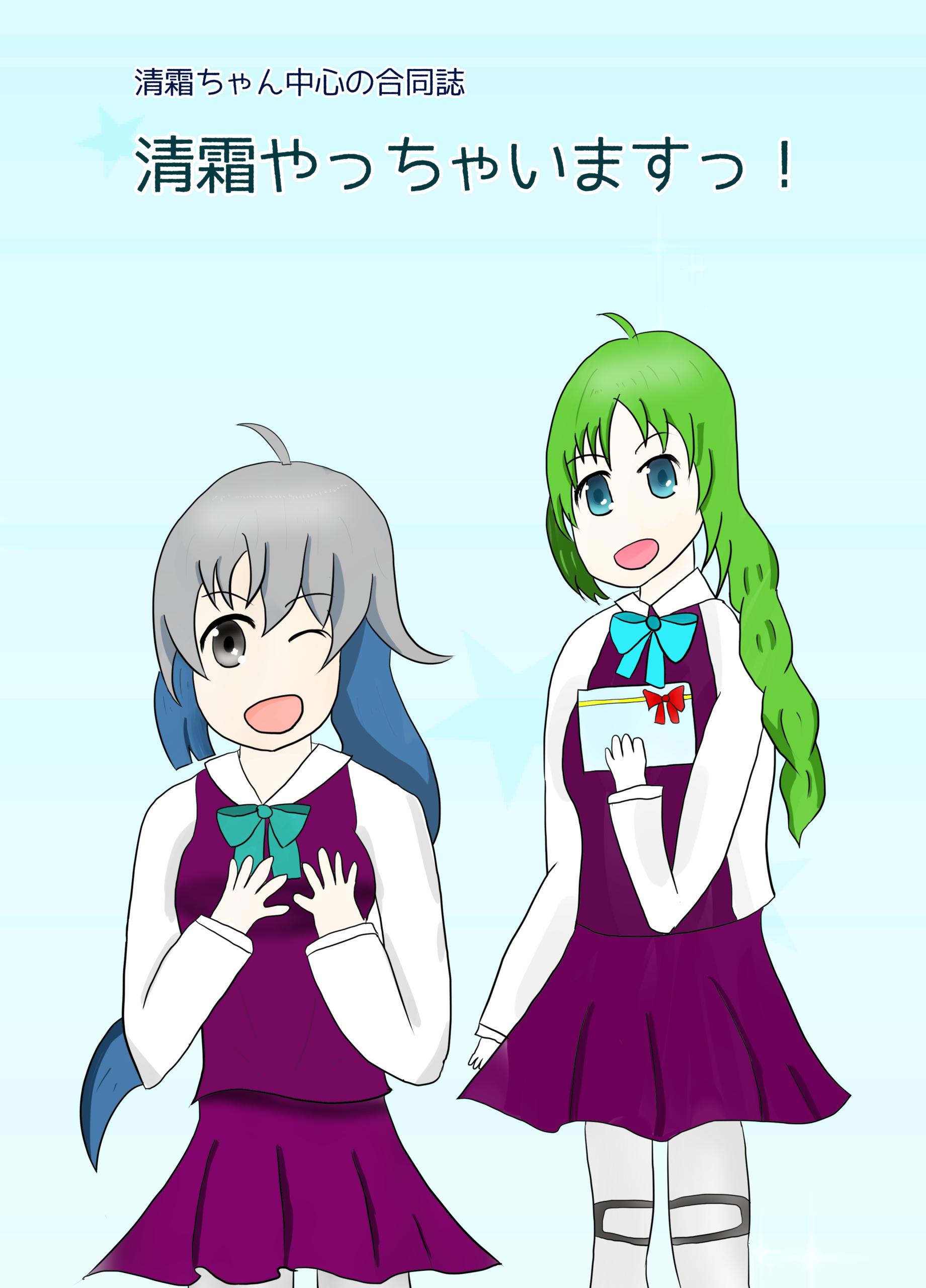 清霜ちゃんと夕雲姉さん
