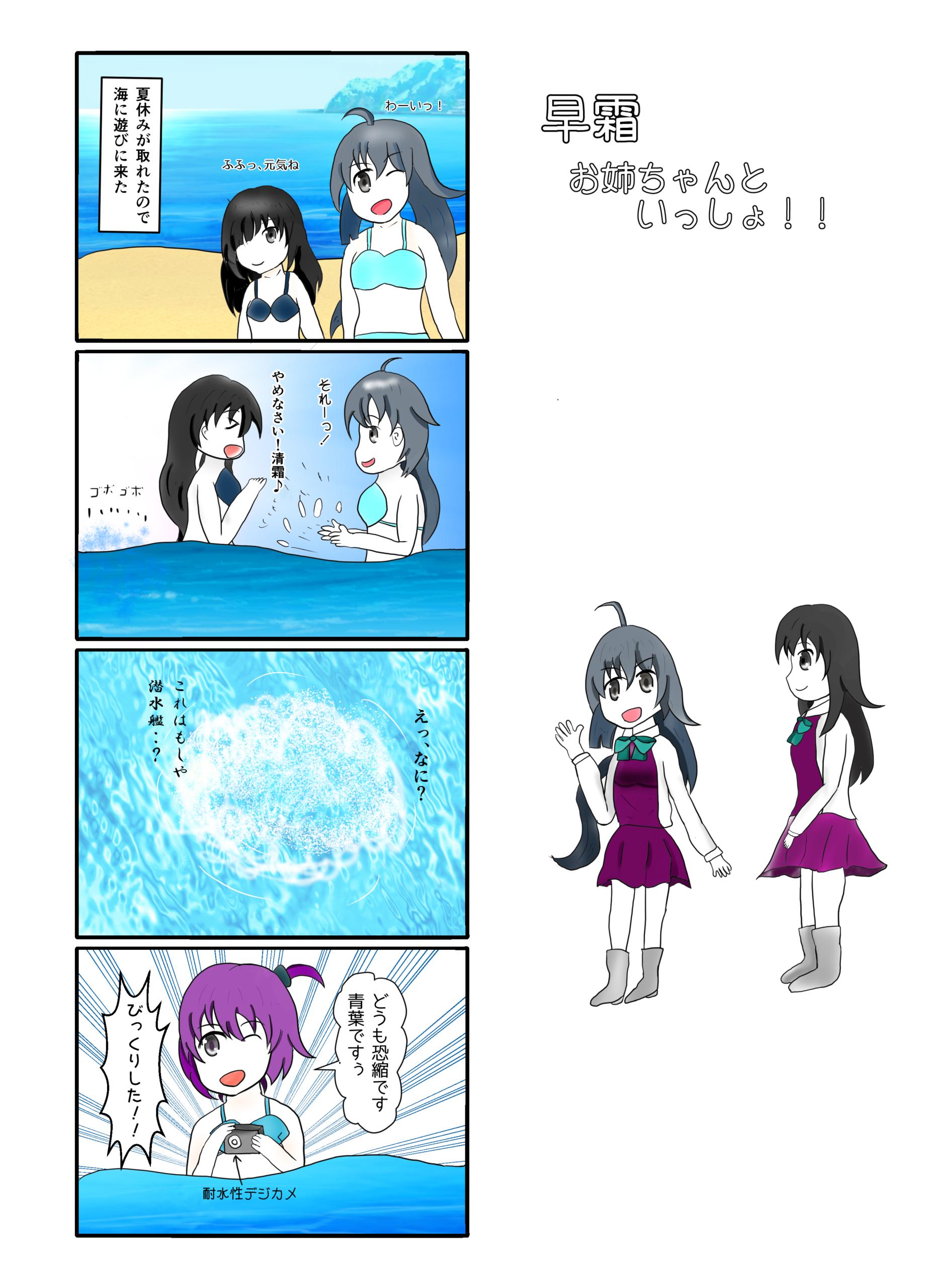 早霜お姉ちゃんと海水浴